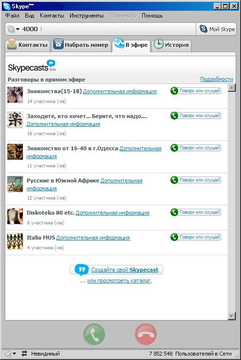 знакомства в литве через skype